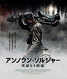 アンノウン・ソルジャー 英雄なき戦場 Blu-ray[Blu-ray/ブルーレイ]