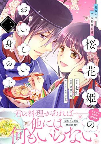 花ざかり平安料理絵巻 桜花姫のおいしい身の上 二 _0