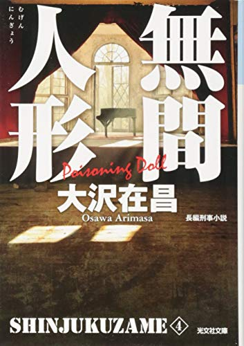 無間人形 新装版: 新宿鮫4 (光文社文庫)
