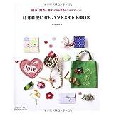 はぎれ使いきりハンドメイドBOOK 縫う・貼る・巻く で作る73のアイデアレシピ (Heart Warming Life Series)