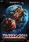 アルマゲドン2014[DVD]