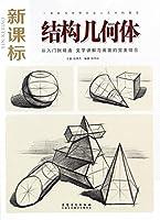 新课标·结构几何体