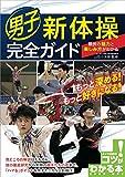 男子新体操 完全ガイド 競技の魅力と楽しみ方がわかる (コツがわかる本!)