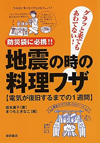 〈防災袋に必携!!〉地震の時の料理ワザ
