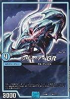 デュエルマスターズ DMEX08 241/??? シザー・アイGR 謎のブラックボックスパック (DMEX-08)