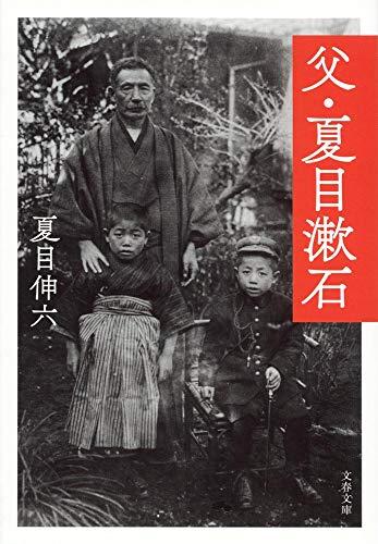 父・夏目漱石 (文春文庫)