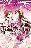 天堂家物語 8 (花とゆめコミックス)
