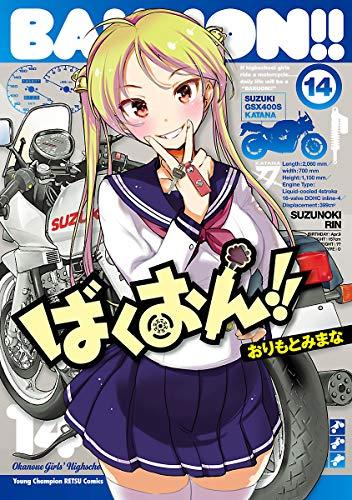 ばくおん!! 14 (ヤングチャンピオン烈コミックス)
