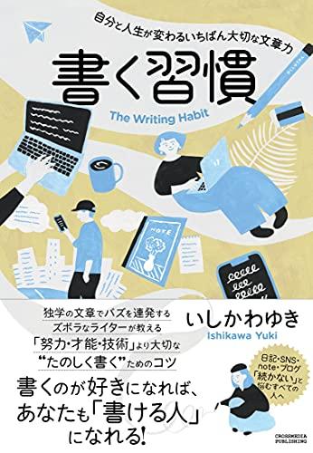 書く習慣 〜自分と人生が変わるいちばん大切な文章力〜