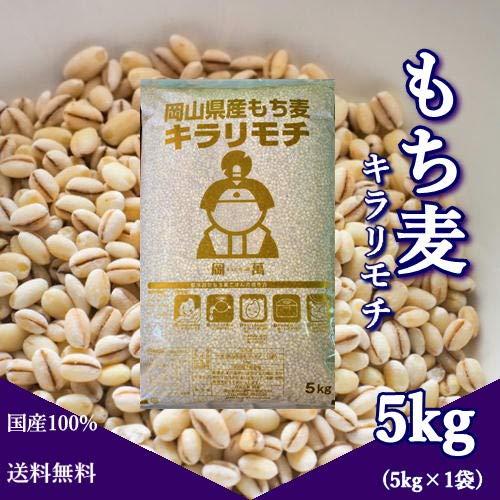 岡萬ももたろう印『キラリもち麦5kg令和2年』