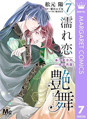 濡れ恋艶舞 年下皇子の一途な求愛 7 (マーガレットコミックスDIGITAL)