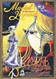 Maetel Legend Symphonic Poem Fate-Second Movement-[DVD][Previously rented]