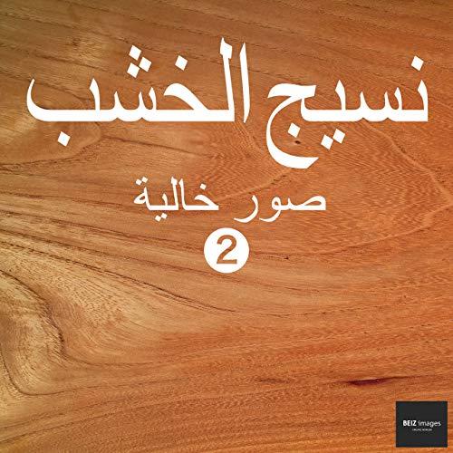نسيج الخشب صور خالية 2 BEIZ images صور مجانية (English Edition)
