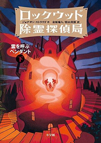 ロックウッド除霊探偵局 霊を呼ぶペンダント (下) (児童単行本)