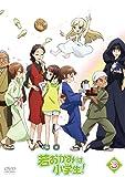 若おかみは小学生! vol.3[DVD]