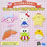 改訂版サンリオキャラクターちょこっとメモ折り紙あそび (レディブティックシリーズno.4556)