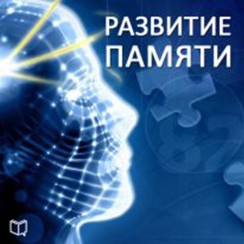 Razvitie pamjati [Memory Development] audiobook cover art