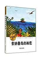Best-selling children's literature reading library Suo Nalu Island Secret(Chinese Edition)