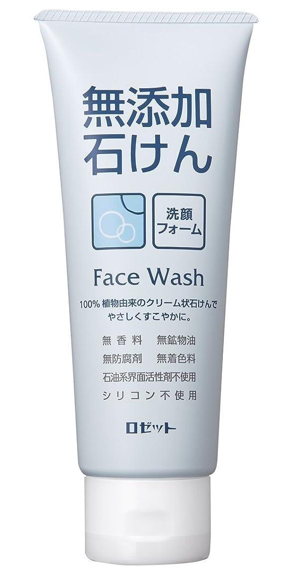記念碑的なミュート会員ロゼット 無添加石けん 洗顔フォーム 140g