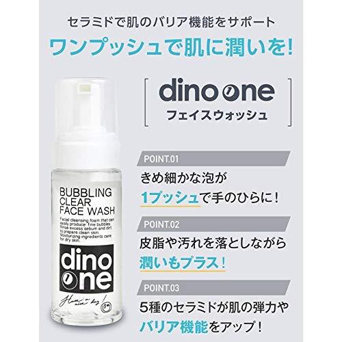 dinoone(ディノワン)『バブリングクリアフェイスウォッシュ』