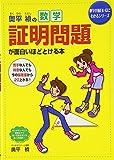 奥平禎の 数学証明問題が面白いほどとける本 (数学が面白いほどわかるシリーズ)