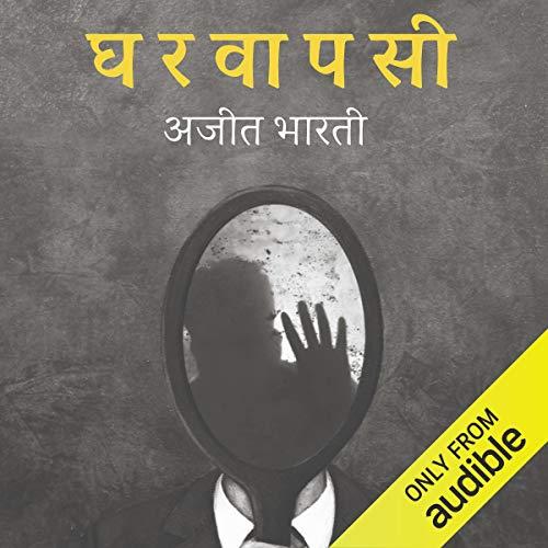 Ghar Wapasi (Hindi Edition) cover art