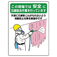 【324-60】石綿標識 …石綿除去作業を行っています