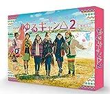 ゆるキャン△2 Blu-ray BOX[Blu-ray/ブルーレイ]