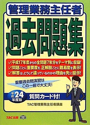 管理業務主任者過去問題集〈平成24年度版〉の詳細を見る