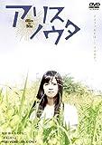 アリスノウタ[DVD]