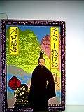 チベット旅行記 (1978年) (旺文社文庫)