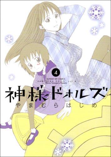 神様ドォルズ 4 (サンデーGXコミックス)