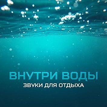 Внутри воды: Звуки для отдыха, Успокойте свой ум и расслабьтесь, Звуки природы