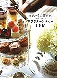 ホテル椿山荘東京 ~ル・ジャルダン~ アフタヌーンティーレシピ