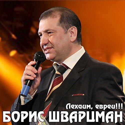 Boris Shvartsman