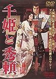 千姫と秀頼[DVD]