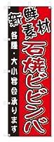 のぼり のぼり旗 石焼ビビンバ (W600×H1800)焼肉・焼き肉