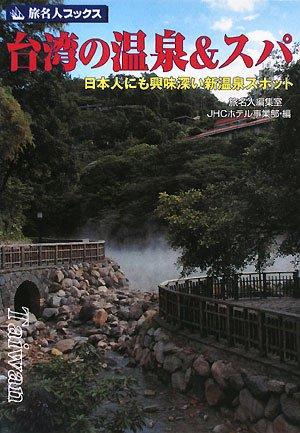 旅名人ブックス103 台湾の温泉&スパ