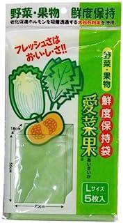NIPRO(二プロ) 愛菜果 野菜 果物 鮮度保持袋 5枚入 L 黄緑