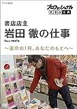 プロフェッショナル 仕事の流儀 書店店主・岩田徹の仕事 運命の1冊、あなたのもとへ[NSDS-23349][DVD]