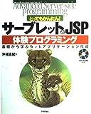 とってもかんたん!サーブレット&JSP体験プログラミング―基礎から学ぶWebアプリケーション作成 (Advanced Server‐side Programming)