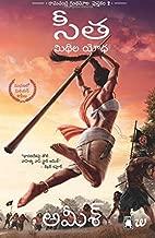Sita (Telugu): Warrior Of Mithila (Ram Chandra Series) (Telugu Edition)