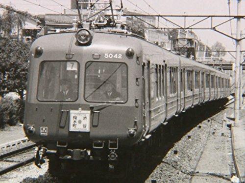 昭和44年 東急5000系