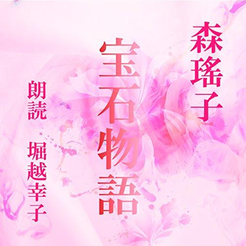 宝石(ジュエリー)物語 | 森 瑤子