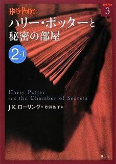 ハリー・ポッターと秘密の部屋 2-1 (ハリー・ポッター文庫)