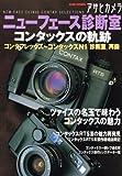 アサヒカメラニューフェース診断室―コンタックスの軌跡 (Asahi original)