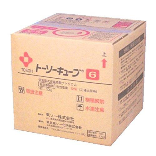 トーソーキューブ6 [20kg](次亜塩素酸ソーダ6%、低食塩次亜塩素酸ナトリウム)