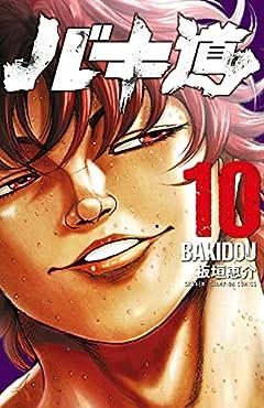 バキ道 10 (少年チャンピオン・コミックス)