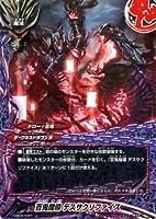 バディファイト 百鬼魔導 デスサクリファイス/百雷の王(BF-H-EB03)/シングルカード