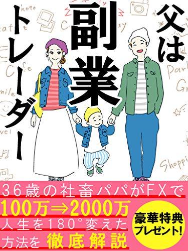 父は副業トレーダー:FXで100万円を2000万円にする方法を徹底解説【2021年】【投資】【FX】